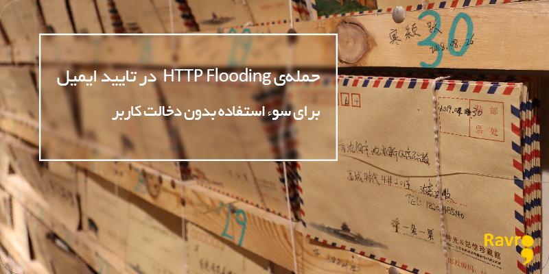 حملهی HTTP Flooding  در تایید ایمیل برای سوء استفاده بدون دخالت کاربر